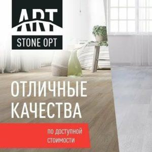 Art Stone OPT