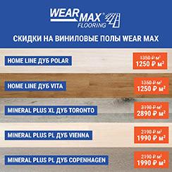WEAR-MAX